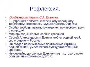 Рефлексия. Особенности лирики С.А. Есенина. Внутренняя близость к песенному наро