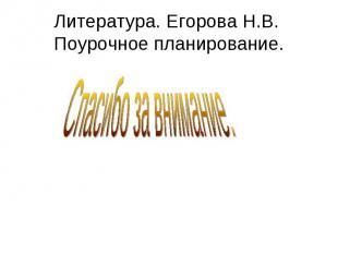 Литература. Егорова Н.В. Поурочное планирование. Спасибо за внимание.