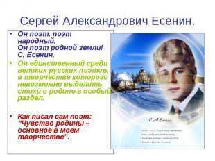 Сергей Александрович Есенин. Он поэт, поэт народный, Он поэт родной земли! С. Ес