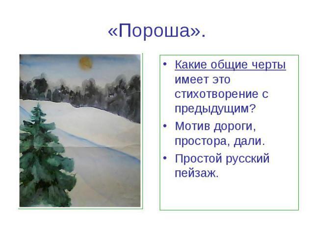 «Пороша». Какие общие черты имеет это стихотворение с предыдущим? Мотив дороги, простора, дали. Простой русский пейзаж.