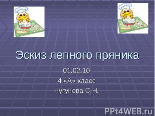 Эскиз лепного пряника 01.02.10 4 «А» класс Чугунова С.Н.