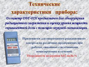 Технические характеристики прибора: Дозиметр ДБГ-01Н предназначен для обнаружени