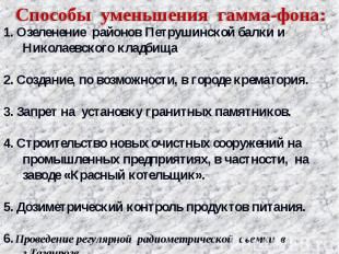 Способы уменьшения гамма-фона: 1. Озеленение районов Петрушинской балки и Никола
