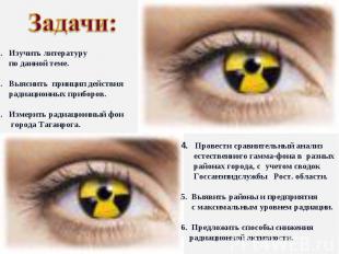 Задачи: Изучить литературу по данной теме. 2. Выяснить принцип действия радиацио