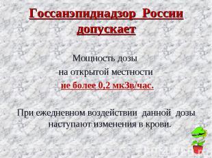 Госсанэпиднадзор России допускает Мощность дозы на открытой местности не более 0