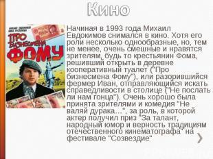 Кино Начиная в 1993 года Михаил Евдокимов снимался в кино. Хотя его роли несколь