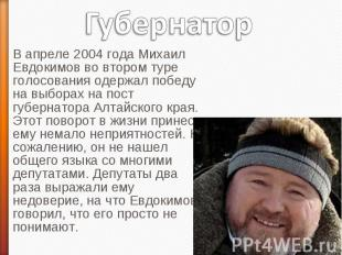 Губернатор В апреле 2004 года Михаил Евдокимов во втором туре голосования одержа