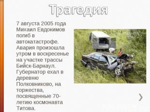 Трагедия 7 августа 2005 года Михаил Евдокимов погиб в автокатастрофе. Авария про