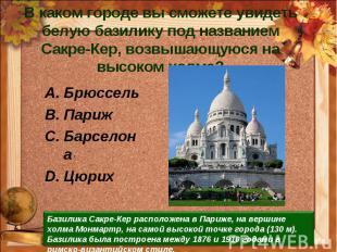 В каком городе вы сможете увидеть белую базилику под названием Сакре-Кер, возвыш
