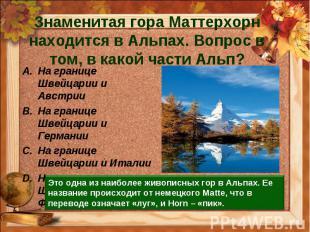 Знаменитая гора Маттерхорн находится в Альпах. Вопрос в том, в какой части Альп?