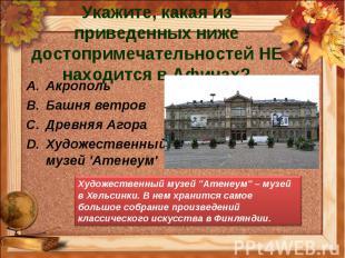 Укажите, какая из приведенных ниже достопримечательностей НЕ находится в Афинах?