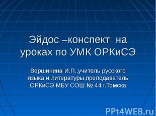 Эйдос –конспект на уроках по УМК ОРКиСЭ Вершинина И.П.,учитель русского языка и