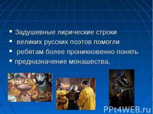 Задушевные лирические строки великих русских поэтов помогли ребятам более проник
