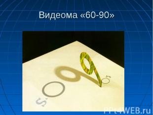 Видеома «60-90»