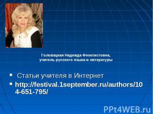 Головацкая Надежда Феоктистовна, учитель русского языка и литературы Статьиучи