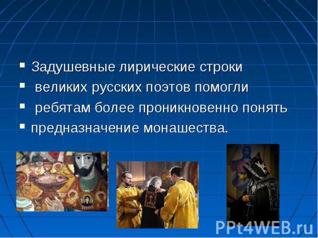 Задушевные лирические строки великих русских поэтов помогли ребятам более проникновенно понять предназначение монашества.