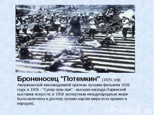 """Броненосец """"Потемкин"""" (1925; х/ф; Американской киноакадемией признан лучшим филь"""