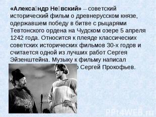 «Алекса ндр Не вский» — советский исторический фильм о древнерусском князе, одер