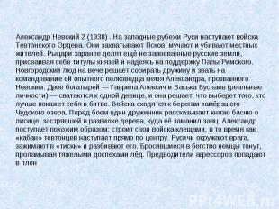 Александр Невский 2 (1938) . На западные рубежи Руси наступают войска Тевтонског