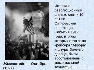 Историко-революционный фильм, снят к 10-летию Октябрьской революции. События 191