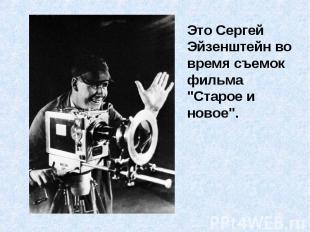 """Это Сергей Эйзенштейн во время съемок фильма """"Старое и новое""""."""