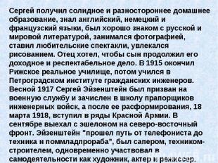 Сергей получил солидное и разностороннее домашнее образование, знал английский,