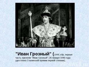 """""""Иван Грозный"""" (1944; х/ф, первая часть трилогии """"Иван Грозный""""; 26 января 1946"""