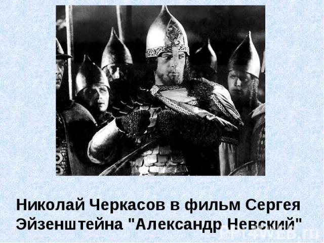 Николай Черкасов в фильм Сергея Эйзенштейна