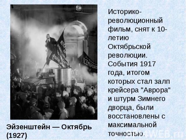 Историко-революционный фильм, снят к 10-летию Октябрьской революции. События 1917 года, итогом которых стал залп крейсера