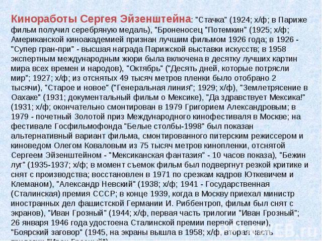 Киноработы Сергея Эйзенштейна: