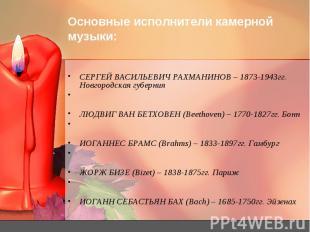 Основные исполнители камерной музыки: СЕРГЕЙ ВАСИЛЬЕВИЧ РАХМАНИНОВ – 1873-1943гг