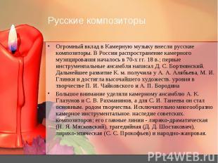 Русские композиторы Огромный вклад в Камерную музыку внесли русские композиторы.