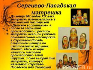 Сергиево-Пасадская матрешка До конца 90х годов XIX века матрёшки изготовлялись в