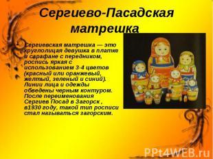 Сергиево-Пасадская матрешка Сергиевская матрешка— это круглолицая девушка в пла