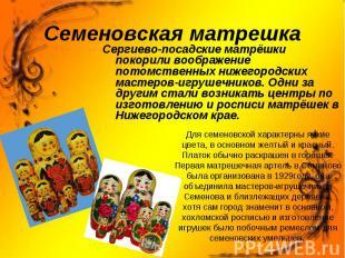 Семеновская матрешка Сергиево-посадские матрёшки покорили воображение потомствен