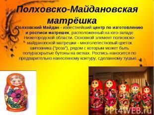 Полховско-Майдановская матрёшка Полховский Майдан- известнейшийцентр по изг
