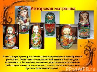 Авторская матрёшка В настоящее время русская матрёшка переживает своеобразный ре