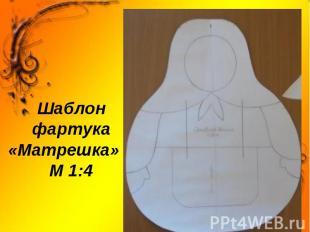 Шаблон фартука «Матрешка» в М 1:4