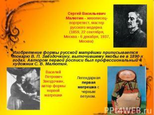 Сергей Васильевич Малютин - живописец-портретист, мастер русского модерна (1