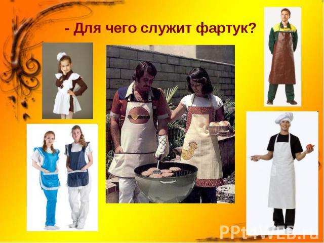 - Для чего служит фартук?