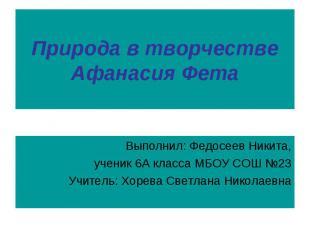Природа в творчестве Афанасия Фета Выполнил: Федосеев Никита, ученик 6А класса М