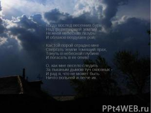 Когда вослед весенних бурь Над зацветающей землей Нежней небесная лазурь И облак