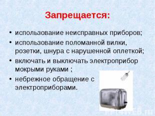 Запрещается: использование неисправных приборов; использование поломанной вилки,