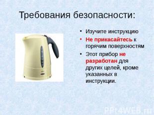 Требования безопасности: Изучите инструкцию Не прикасайтесь к горячим поверхност