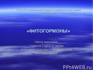 ГОУ ВПО «Арзамасский педагогический институт имени А.П.Гайдара» «ФИТОГОРМОНЫ» Ра