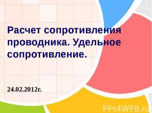 Расчет сопротивления проводника. Удельное сопротивление 24.02.2012г.