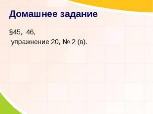Домашнее задание §45, 46, упражнение 20, № 2 (в).