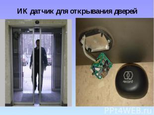 ИК датчик для открывания дверей