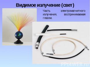 Видимое излучение (свет) Часть электромагнитного излучения, воспринимаемая глазо