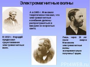 Электромагнитные волны А в 1865 г. Максвелл теоретически показал, что электромаг